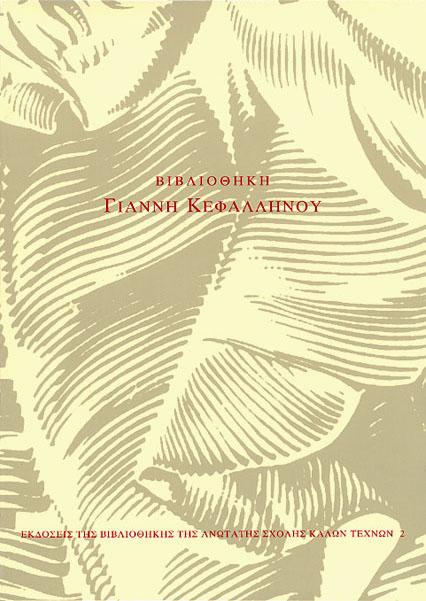 Βιβλιοθήκη Γιάννη Κεφαλληνού: θεματικός κατάλογος