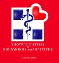 Υπουργείο Υγείας και Κοινωνικής Αλληλεγγύης