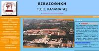 Βιβλιοθήκη Τ.Ε.Ι. Καλαμάτας