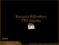 Βιβλιοθήκη Τ.Ε.Ι. Λάρισας